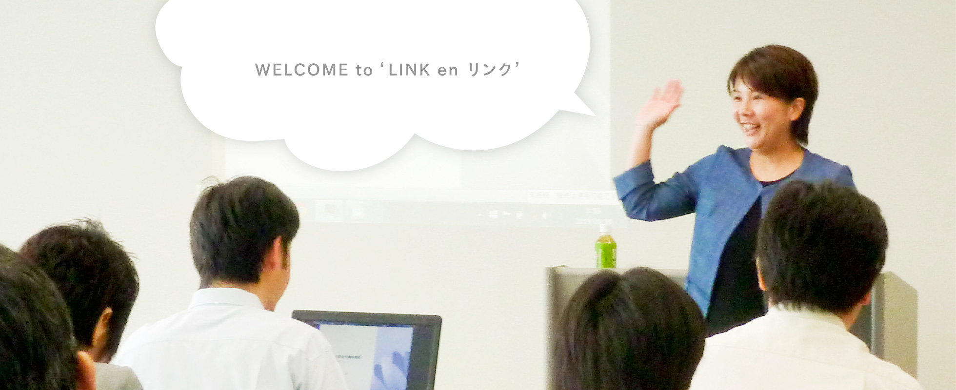 WELCOME to LINK en リンク